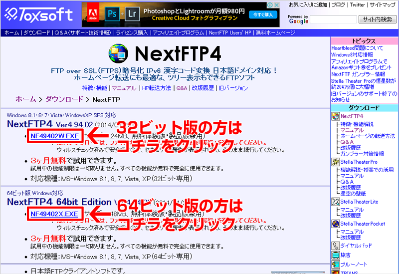nextftp_top_32or64